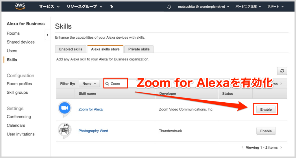 Zoom for Alexaを有効化
